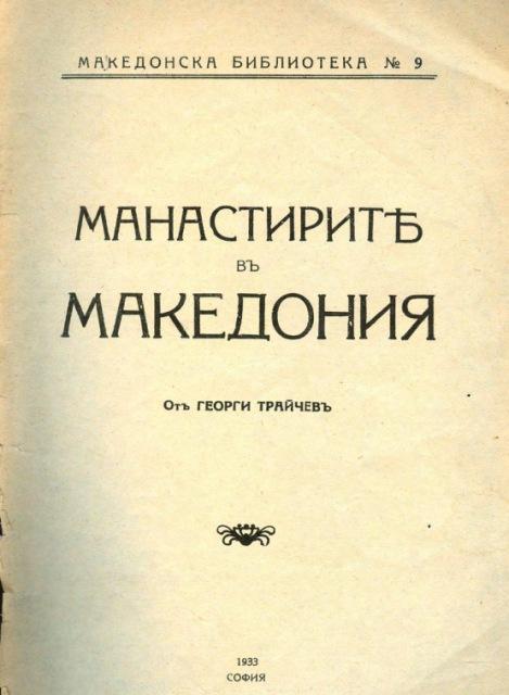 Manastirite vo Makedonija 1933 (3)